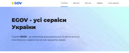 «Дія» здорового человека. Украинец создал сайт Egov.in.ua, где собрал все государственные онлайн-сервисы