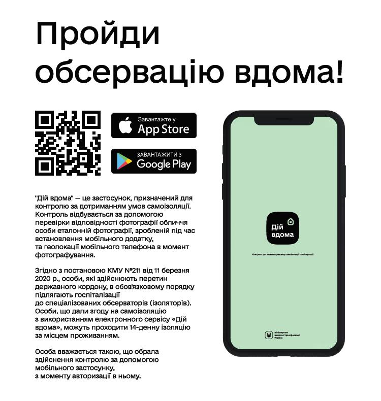 Как работает мобильное приложение «Дій вдома», которое позволяет пройти самоизоляцию дома вместо изолятора
