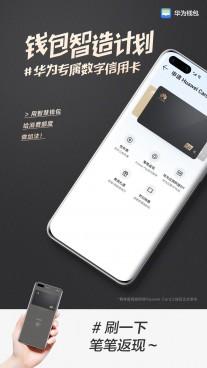Huawei Card. У Huawei теперь есть не только свой Google Play, но и аналог кредитной карты Apple Card