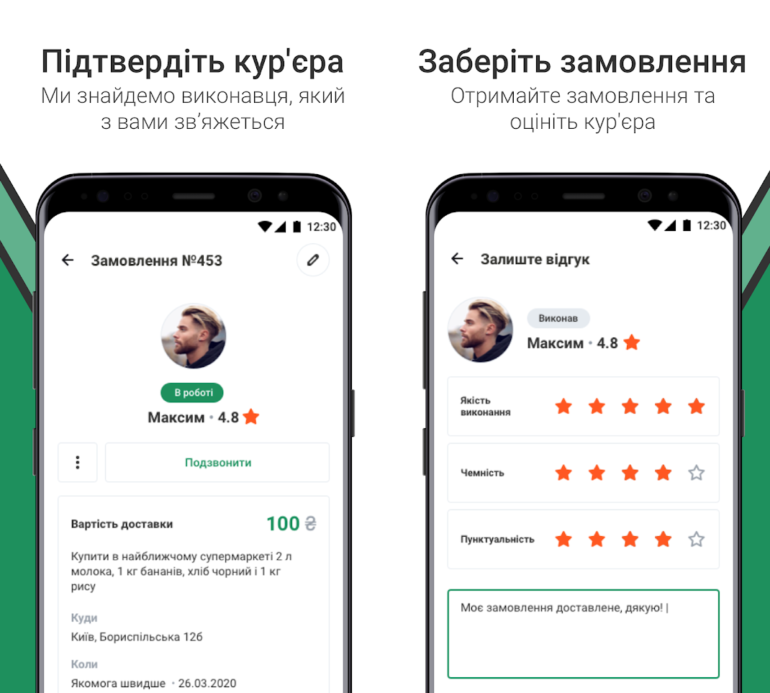 Сервис Kabanchik.ua запустил отдельное приложение для курьерской доставки товаров из магазинов и аптек