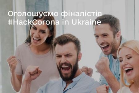 Минцифры объявило финалистов национального конкурса IT-проектов #HackCorona in Ukraine с призовым фондом в 4 млн грн