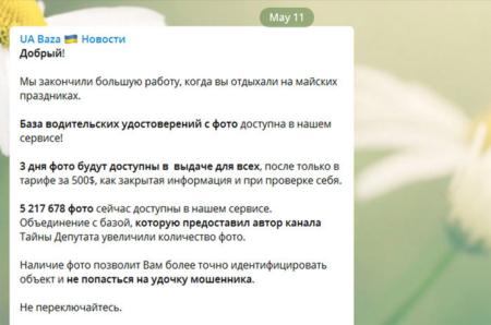 Обновлено: Данные 26 млн водительских удостоверений украинцев выложили в интернет. Минцифры отрицает причастность «Дії» к утечке