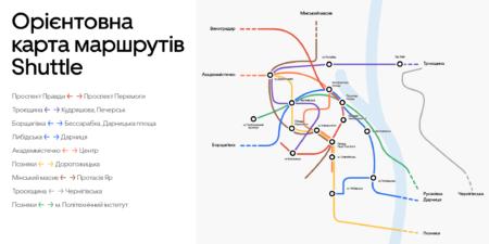 Uber Shuttle снова заработает для всех пользователей в Киеве с 1 июня 2020 года
