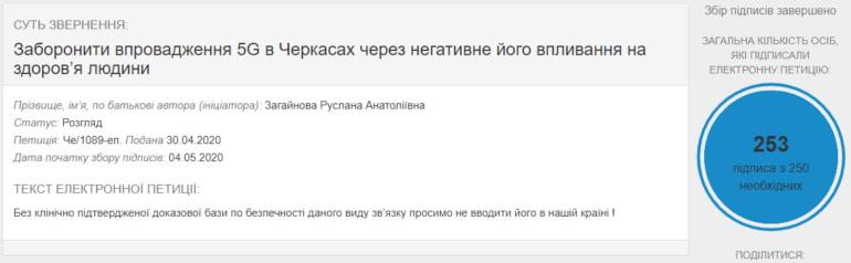 Мнения разделились: В Черкассах собирают подписи в петициях «за» и «против» 5G