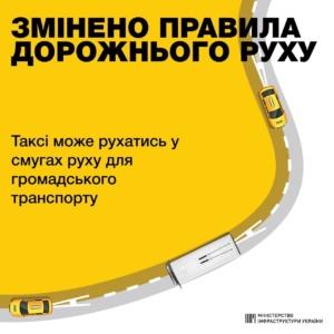 Кабмин официально разрешил автомобилям такси двигаться по полосе общественного транспорта (но только тем, у кого есть лицензия)