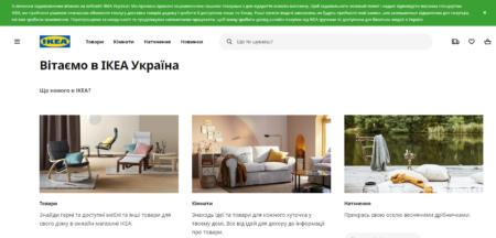 Пока только Киев. IKEA ограничила онлайн-продажи через полторы недели после запуска