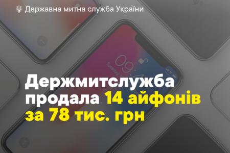 С третьей попытки. Таможня продала за 78 тыс. грн партию из 14 конфискованных iPhone