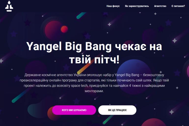 Государственное космическое агентство Украины запускает акселератор Yangel для стартапов космической направленности