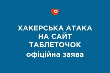 Сайт фонда помощи онкобольным детям «Таблеточки» атаковали хакеры
