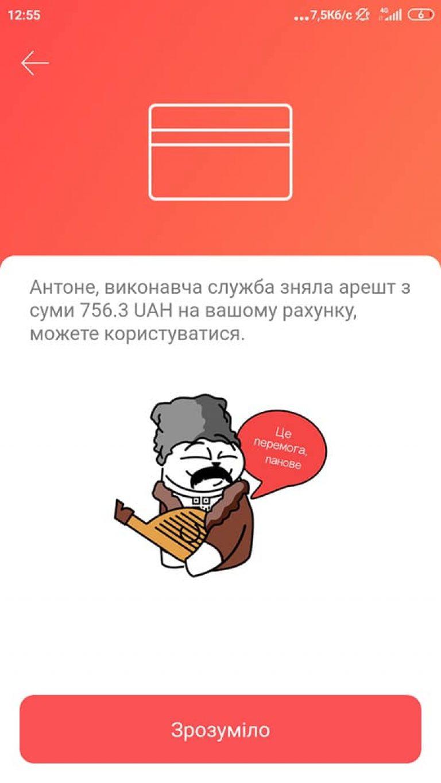 Украинцу, не оплатившему штраф за нарушение ПДД, заблокировали счета в «ПриватБанке» и monobank