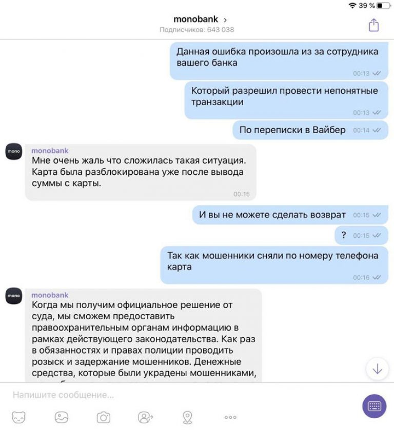 У киевлянки украли iPhone и сняли со счета monobank 72 тыс. грн