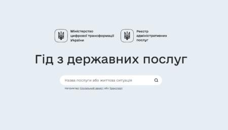 Минцифры запустило электронный справочник государственных услуг и анонсировало реформу реестров