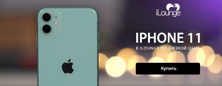 Купить iPhone 11 в iLounge