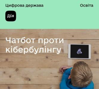 Минцифры запустило новый образовательный сериал про TikTok, Instagram и Facebook, а также чат-бота против кибербуллинга