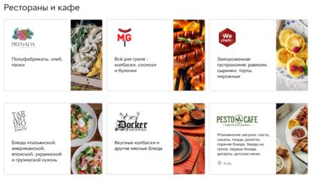 «Не Glovo единым»: Rozetka запустила маркетплейс для ресторанов, там уже можно заказывать блюда из сетей Tarantino Family, Docker Pub, Pesto Cafe и др.
