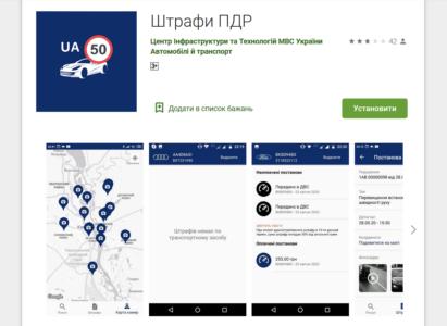 МВД выпустило собственное мобильное приложение «Штрафы ПДД», которое позволяет проверить наличие штрафа, оплатить его и подписаться на получение уведомлений о новых нарушениях