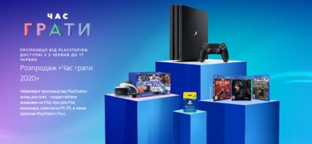 «Час грати 2020». Sony анонсировала масштабную летнюю распродажу, которая пройдет с 3 по 17 июня