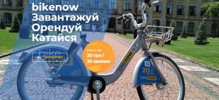 Из Nextbike в Bikenow. Сервис муниципального велопроката в Киеве сменил название, выпустил новое приложение и снизил стоимость разовой получасовой поездки до 20 грн