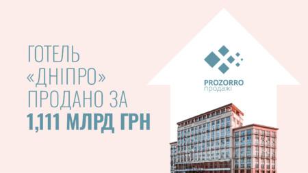 Отель «Дніпро» купили украинские айтишники — он станет многофункциональной киберспортивной площадкой с академией и образовательными проектами