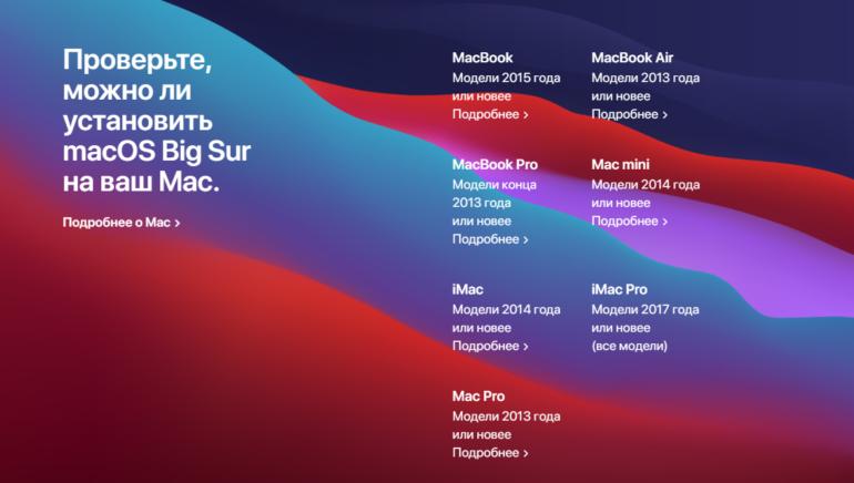 Apple выпустила публичные бета-версии новых iOS 14, iPadOS 14, tvOS 14, WatchOS 7 и macOS Big Sur