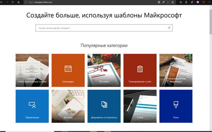 Microsoft 365: облачные инструменты для работы и жизни