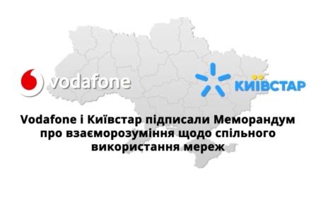 Киевстар и Vodafone Украина подписали Меморандум о совместном использовании мобильных сетей. Это позволит ускорить разворачивание 4G в сельской местности и на автодорогах