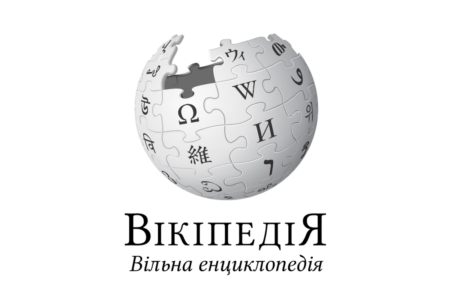 «Вікімедіа Україна»: Популярність української вікіпедії в Україні зростає утричі швидше від російської