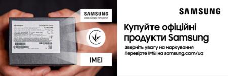 Samsung починає кампанію з маркування офіційних продуктів в Україні