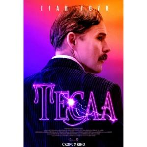 20 августа в прокат выходит биографическая драма Tesla / «Тесла» о гениальном изобретателе Николе Тесле [трейлер]