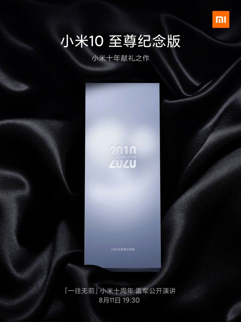 Памятный флагман Xiaomi Mi 10 Extreme Commemorative Edition представят 11 августа
