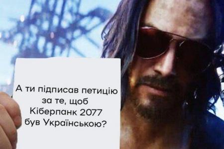 Cyberpunk 2077 українською. На Change.org та GOG збирають підписи за українську локалізацію наступного потенційного хіта CD Projekt Red