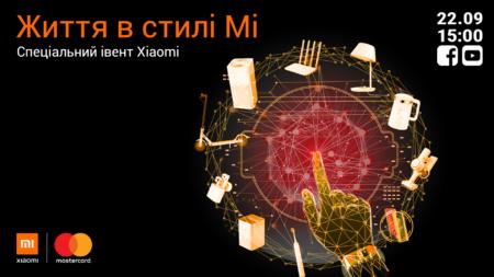 Новинки Хiaomi: онлайн-презентация «Жизнь в стиле Mi» (завершена)