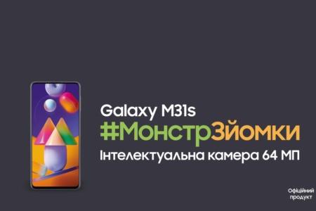 Samsung Galaxy M31s начал продаваться в Украине, до 27 сентября действует сниженная цена — 7 799 грн