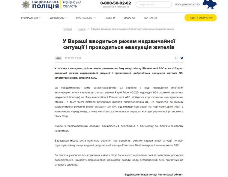 Хакеры взломали сайт Нацполиции и разместили там фейки о «взрыве на Ровенской АЭС»