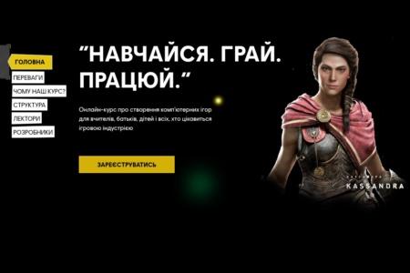 «Навчайся. Грай. Працюй»: Ubisoft и EdEra запустили в Украине бесплатный онлайн-курс по разработке игр