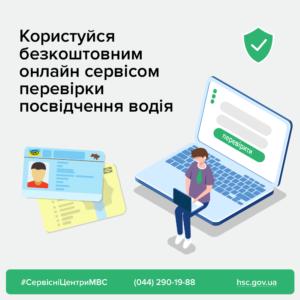 МВД запустило онлайн-сервис «Проверка водительского удостоверения», который позволяет уточнить легальность и открытые категории прав