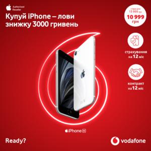 Vodafone Украина начал продавать iPhone со скидкой при условии контрактного подключения (но есть нюансы)