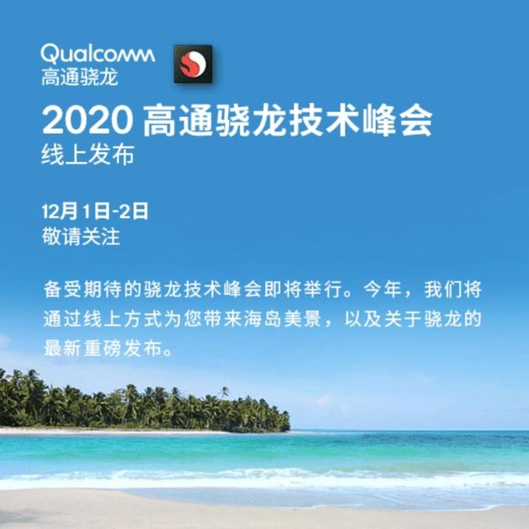 Qualcomm запланировала анонс Snapdragon 875 на 1 декабря — она может оказаться единственной SoC с ядром Cortex-X1