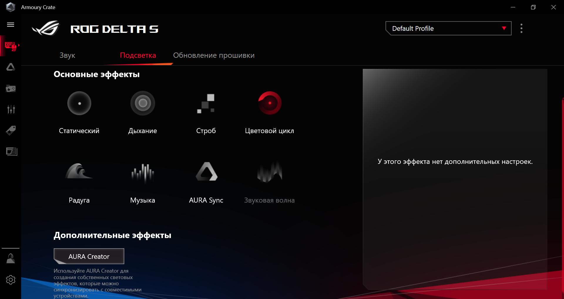 ASUS ROG Delta S - обзор игровой гарнитуры с поддержкой MQA
