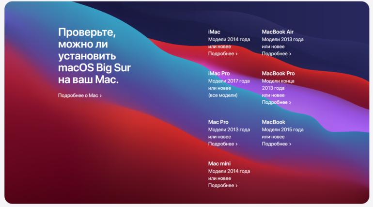 Apple выпустила macOS Big Sur с новым дизайном в стиле iOS и множеством функциональных улучшений