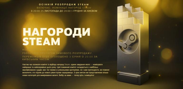 Valve запустила осеннюю распродажу в Steam и открыла голосование за номинантов на премию Steam Awards 2020