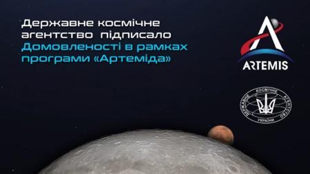 Украина присоединилась к США и другим семи странам в международной программе освоения ресурсов Луны Artemis