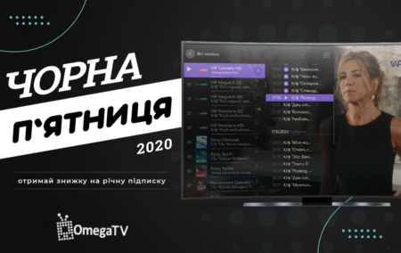 Супер низкие цены от Omega TV и подарок — новая приставка