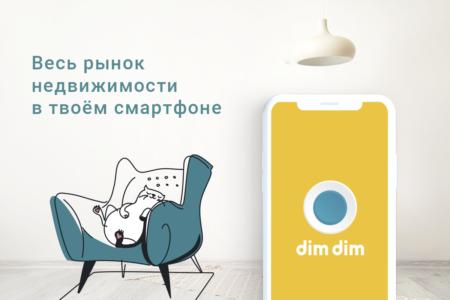 Новый украинский proptech-стартап: приложение DimDim для аренды и покупки жилой недвижимости