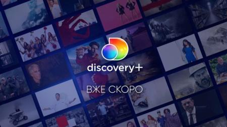 Discovery совместно с Megogo запустит в Украине в декабре стриминговый сервис Discovery+