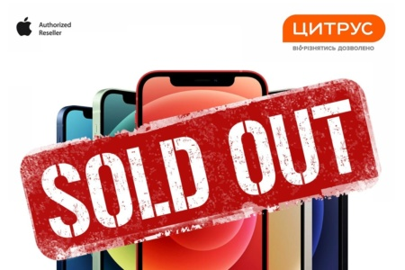iPhone 12 SOLD OUT в «Цитрусе»