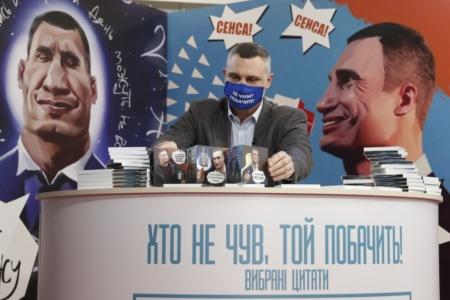 «Хто не чув, той побачить!»: Мер Києва Віталій Кличко презентував самоіронічну книжку своїх ілюстрованих цитат