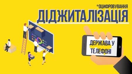 ЕС выделит Минцифре 25 млн евро на развитие «Дії» и ускорение цифровой трансформации государства