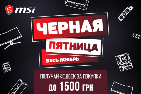 «Черная пятница» от MSI: кэшбэк до 1500 грн на ПК комплектующие