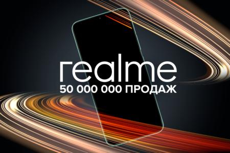 realme празднуют: 50000000 продаж и звание «наиболее быстрорастущего бренда смартфонов» в мире